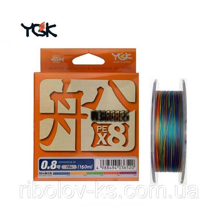 Шнур плетенный YGK Veragass Fune X8 150m #1 8.6kg (многоцветный)