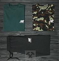 Мужской комплект две футболки + шорты New Balance зеленого черного и  камуфляжного цвета (люкс копия 84a4336af1d