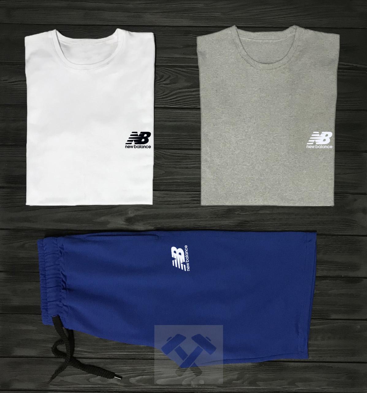 Мужской костюм тройка 2 футболки и шорты Нью Беланс (New Balance), Турецкий трикотаж, копия
