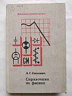 А.Енохович Справочник по физике, фото 1