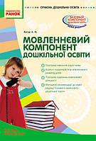 Ран Сучасна дошк.освіта:Мовленевий компонент дош
