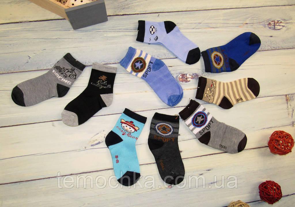 Носки носочки бамбук для мальчиков