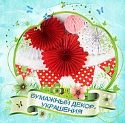 Бумажные украшения, праздничный декор