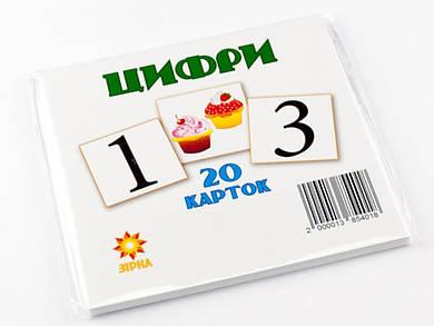 Картки Цифри, 11 х 11 см, 20 шт.