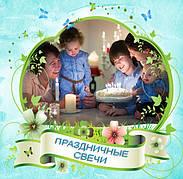 Всевозможные свечи для торта, декоративные свечи, интерьерные свечи. Холодный фонтан
