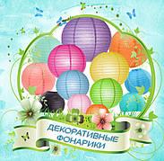 Подвесные бумажные шары фонарики ПЛИССЕ