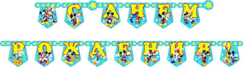 Гирлянда с днем Рождения Микки Маус