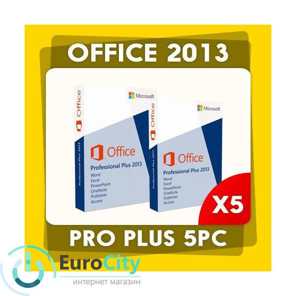 как активировать microsoft office 2013