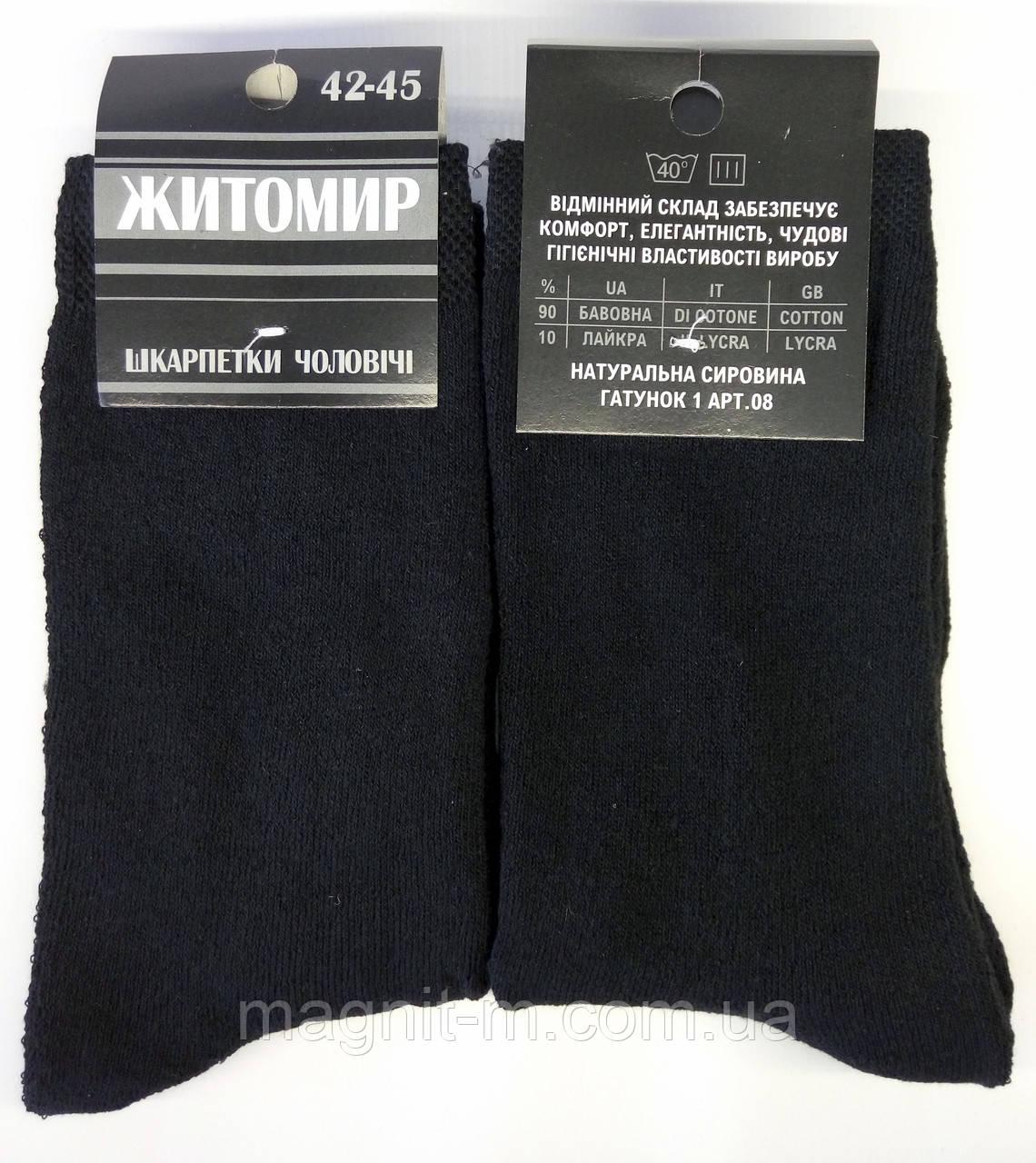 Шкарпетки ЖИТОМИР. Махра. Чорні. Р-Р 42-45.