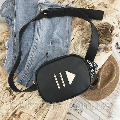 Женская поясная сумка на пояс Play черная + ремешок на плечо