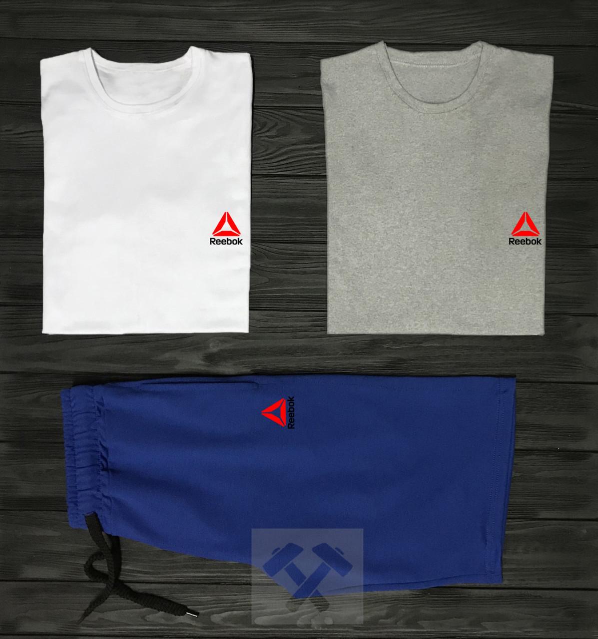 Мужской костюм тройка 2 футболки и шорты Рибок (Reebok), Турецкий трикотаж, копия