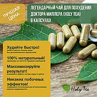 Знаменитый чай для похудения доктора Миллера Holye Tea в капсулах (США)