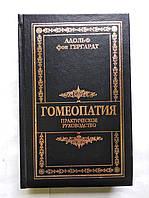 Адольф фон Гергардт Гомеопатия. Практическое руководство, фото 1