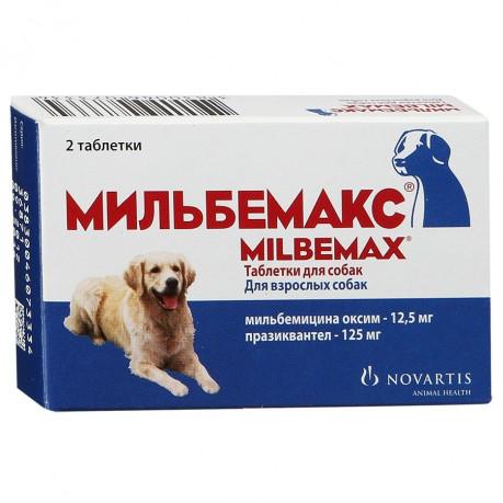 Мильбемакс (Milbemax) антигельминтик для взрослых собак (2 таблетки)