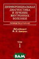 Комаров Ф.И. Дифференциальная диагностика и лечение внутренних болезней: руководство для врачей. Том 1. В 4-х томах. Гриф УМО по медицинскому