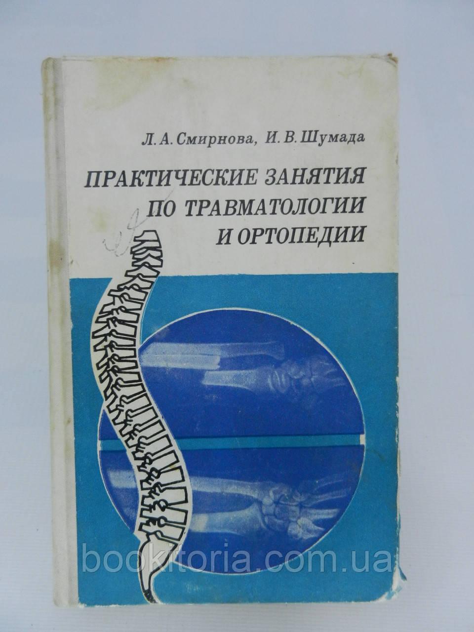 Смирнова Л.А., Шумада И.В. Практические занятия по травматологии и ортопедии (б/у).