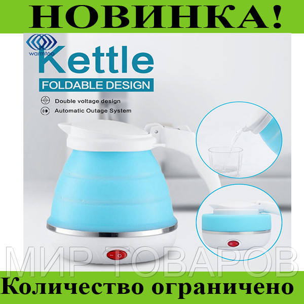 Складной чайник foldable kettle!Розница и Опт