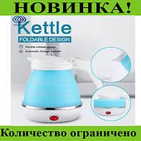 Складной чайник foldable kettle!Розница и Опт, фото 1
