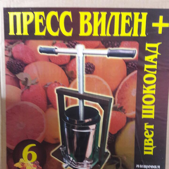 Пресс Вилен 6 литров для ягод ,сока,овощей