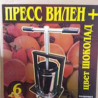 Пресс Вилен 6 литров для ягод ,сока,овощей, фото 1