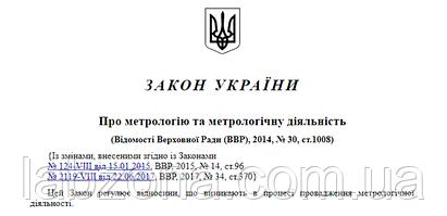 Поверка, калибровка или оценка соответствия? Законы Украины про Метрологию!!!