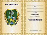 """Памятный нагрудный знак """"Захисник України"""" РНБОУ, фото 2"""
