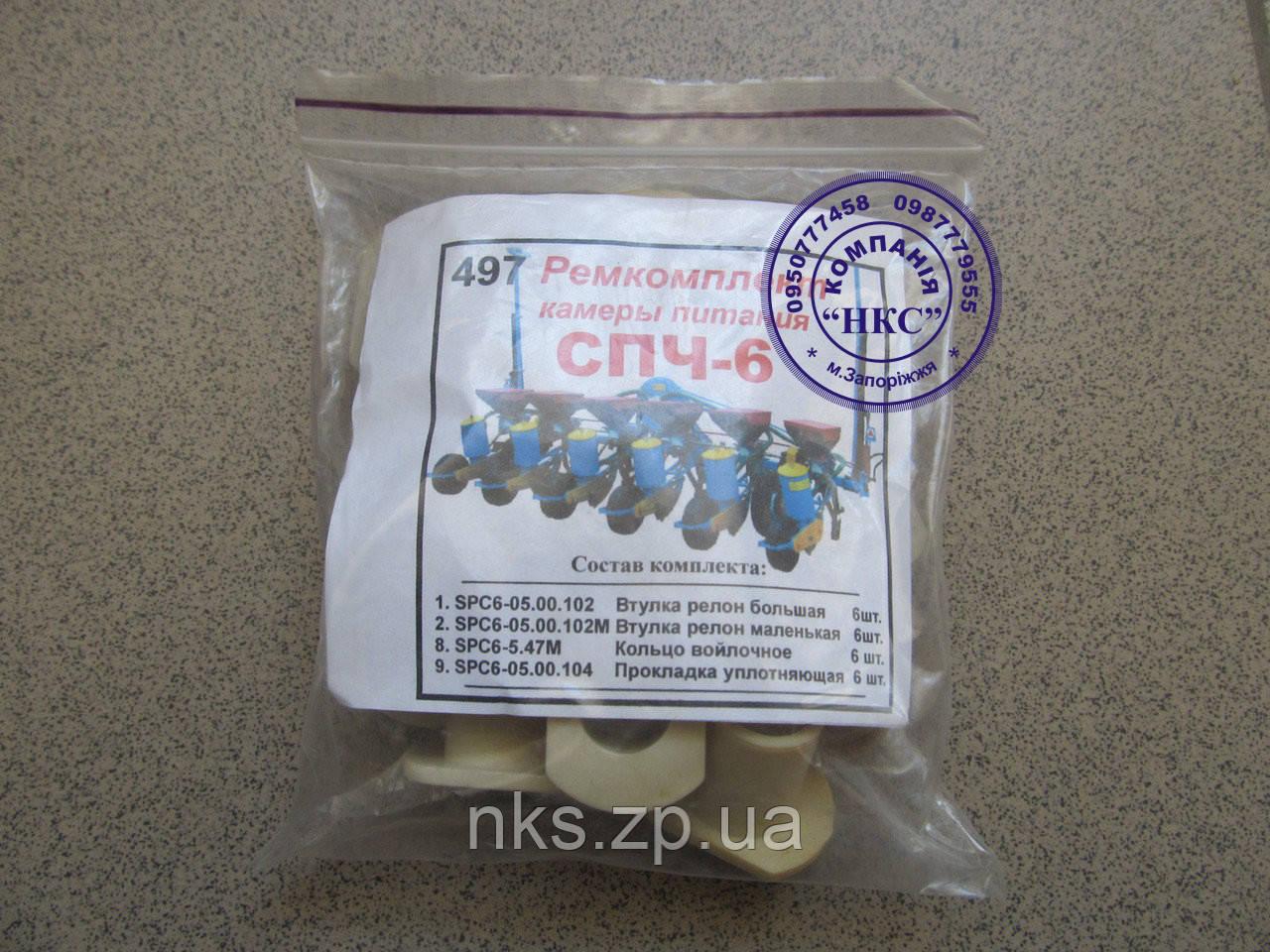 Р/к Корпуса камеры питания СПЧ-6  № 497.