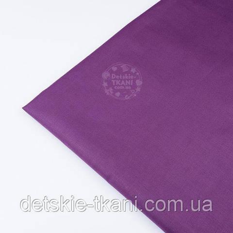 Лоскут ткани №1237а тёмно-лилового цвета
