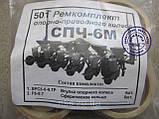 Р/к Опорно-приводного колеса СПЧ-6М № 501., фото 2