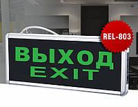 LED Светильник аварийный Выход (Exit) 1W IP20