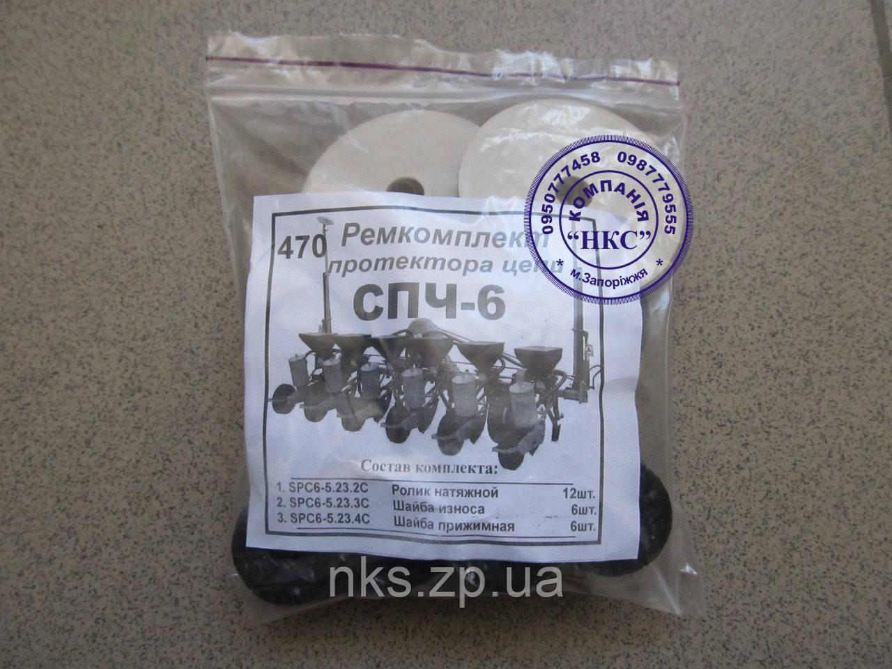 Р/к Протектора цепи СПЧ-6 № 470.