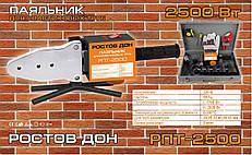 Паяльник для пластиковых труб Ростовдон РПТ-2500 (2 тена)
