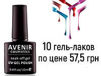 Гель лак Avenir 10 шт по цене 575 грн