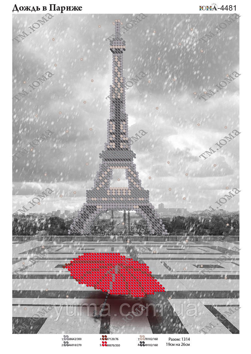 Схема для вышивки бисером Дождь в Париже