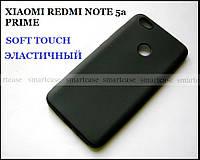 Черный Soft Tpu чехол бампер для Xiaomi Redmi Note 5a Prime (Y1), не скользкий
