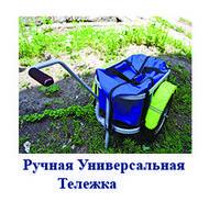 Ручная Универсальная Тележка KolviРП - 65, фото 1