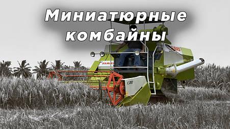 Миниатюрные комбайны для уборки зерновых в фермерских хозяйствах