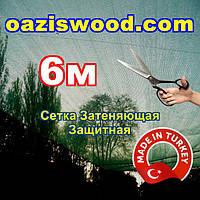 Сетка затеняющая 6м 45% на метраж Турция маскировочная, защитная