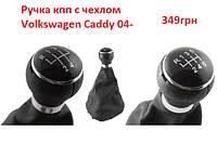 Ручка КПП и чехол на Volkswagen Caddy Фольксваген Кадди VW Caddy 04-