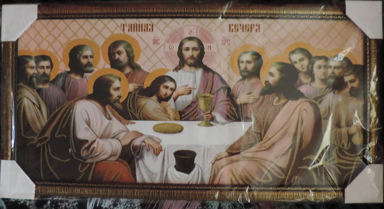 """Картина настенная золоченный багет - икона """"Тайная вечеря"""". Размер 75 х 40 см.."""