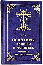 Псалтир, канони і молитви, чтомые за спочилими