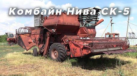Комбайн Нива СК-5 в фермерском хозяйстве
