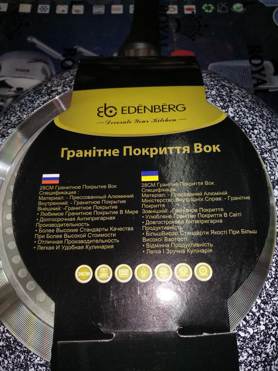 Сковорода 28 см, глубокая (гранитное покрытие) wok
