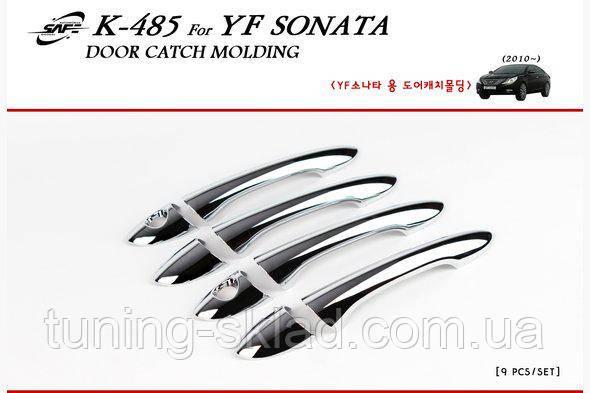 Хром накладки на ручки  Hyundai Sonata YF 2010-2014   (Хюндай Соната)