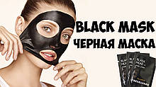 Маска проти чорних крапок Black Mask. 6г Чорна маска