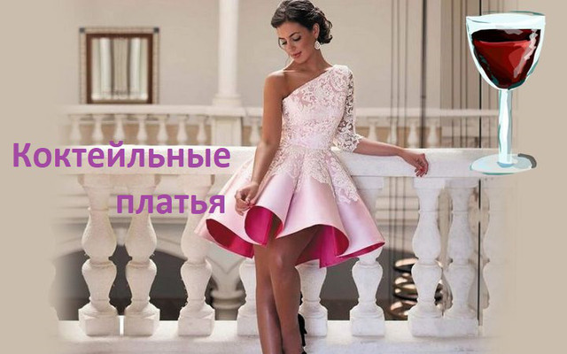 e520635b682 Коктейльные платья Karree. Товары и услуги компании