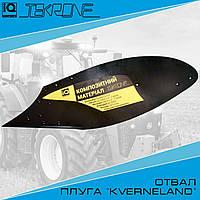 Отвал правый Kverneland KK073290 TEKRONE аналог