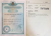 """Свідоцтво на знак для товарів і послуг """"TYTAN"""""""