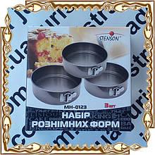 Формы для выпечки Stenson ,круглые,3шт разъемные антипригарные (d=26,3/25/22,6 * 7,6 см)  0123