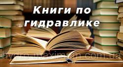 """ООО """"Гидро-Максимум"""""""